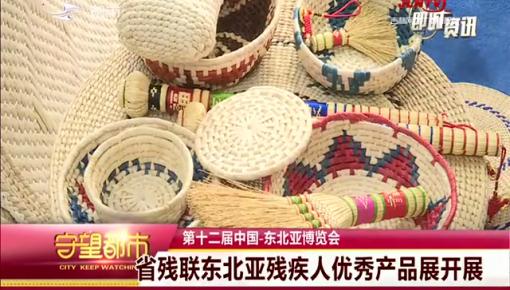 守望都市|【东北亚博览会】省残联东北亚残疾人优秀产品展开展