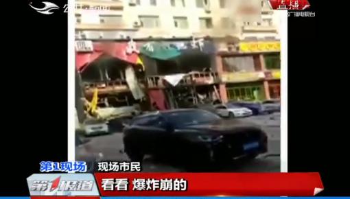 第1报道|吉林市一饭店疑似煤气爆炸 有人受伤