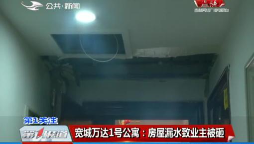 第1报道|宽城万达1号公寓:房屋漏水致业主被砸