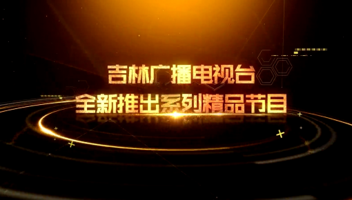 【庆祝中华人民共和国成立70周年】 吉林广播电视台全新推出系列精品节目