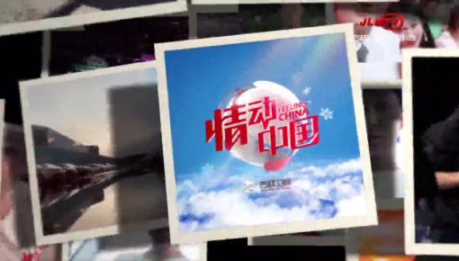 """""""我爱你中国""""——吉林卫视深情祝福祖国"""