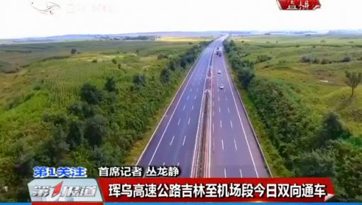 第1报道|珲乌高速公路万博手机注册至机场段29日双向通车