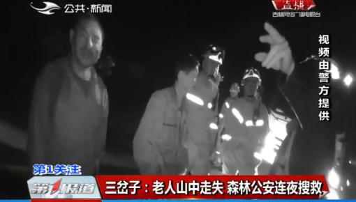 第1报道|老人山中走失 森林公安连夜搜救