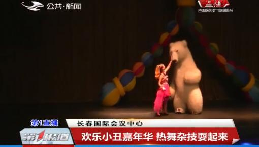 第1报道|欢乐小丑嘉年华 热舞杂技耍起来