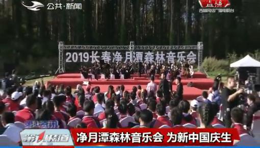 第1报道|净月潭森林音乐会 为新中国庆生