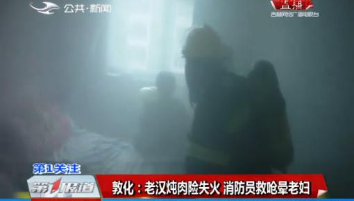 第1报道|敦化一老汉炖肉险失火 消防员救呛晕老妇