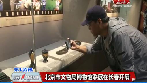 第1报道|北京市文物局博物馆联展在长春开展
