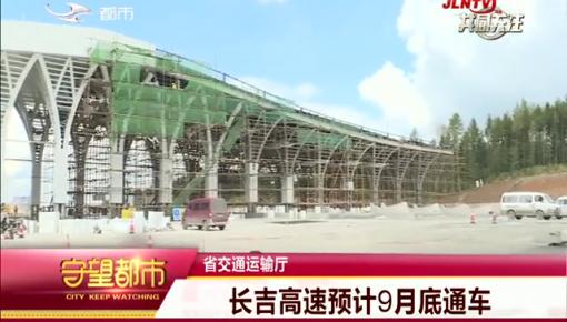 守望都市|www.yabet19.net省交通运输厅:长吉高速预计9月底通车