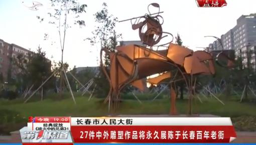 第1报道|27件中外雕塑作品将永久展陈于长春百年老街