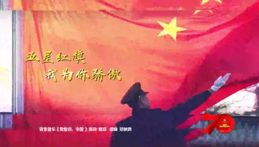 【庆祝中华人民共和国成立70周年】五星红旗 我为你骄傲