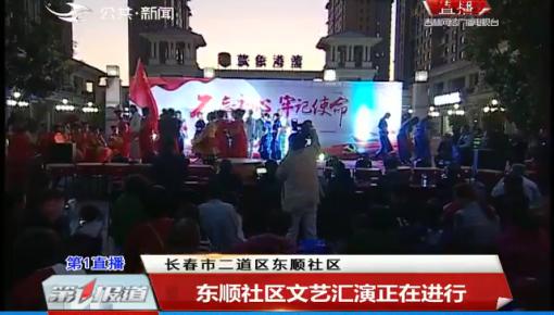 第1報道|長春市東順社區舉行文藝匯演