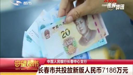 守望都市 | 新版人民币正式亮相 猜猜长春市共投放多少?