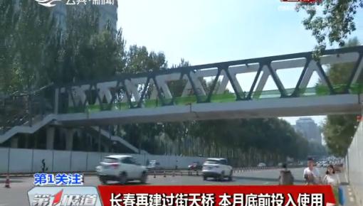 第1报道|长春市动植物公园门前建过街天桥 9月底可投入使用