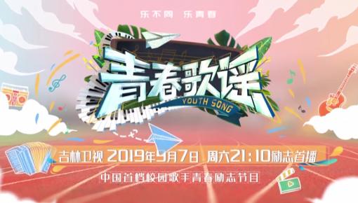 中国首档校园歌手青春励志节目《青春歌谣》即将在吉林卫视首播