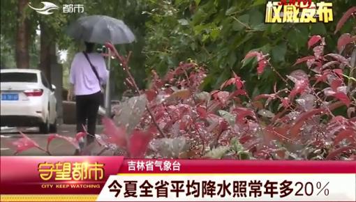 守望都市|今夏吉林省平均降水照常年多20%
