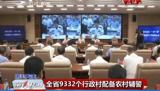 第1报道|万博手机注册省9332个行政村配备农村辅警