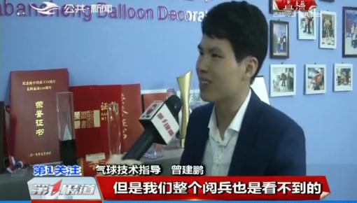 第1報道|90后小伙參與國慶慶典 7萬只氣球與希望一同飛翔