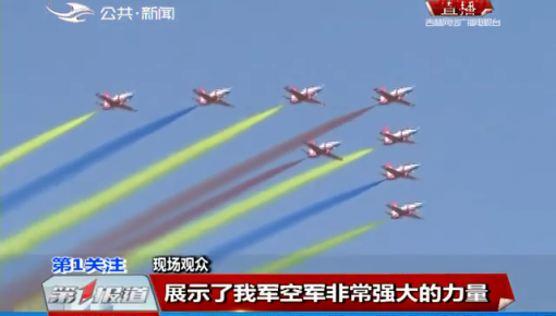 第1报道 庆祝人民空军成立70周年 长春上空战鹰翱翔