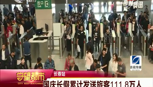 守望都市|国庆长假长春站累计发送旅客111.8万人