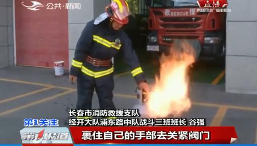 第1报道|煤气罐着火 先灭火还是先关阀?