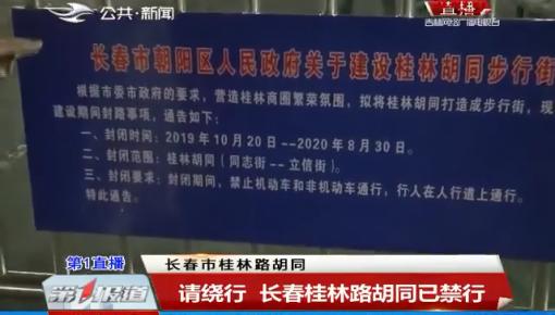 第1报道|请绕行 长春市桂林路胡同已禁行