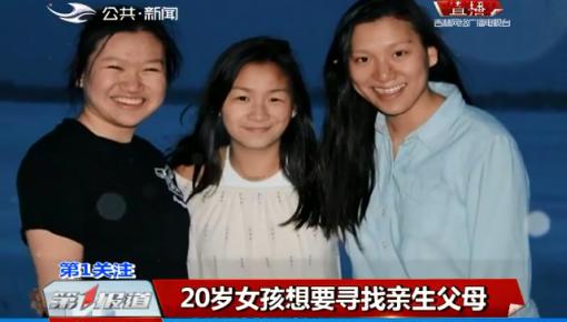 第1报道|求助:20岁女孩想要寻找亲生父母