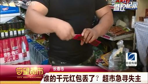 守望都市|谁的千元红包丢了? 超市急寻失主