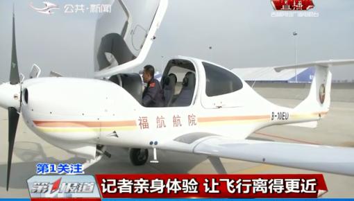 第1报道|长春航空展:记者亲身体验 让飞行离得更近