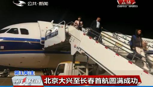 第1报道 北京大兴至长春首航圆满成功