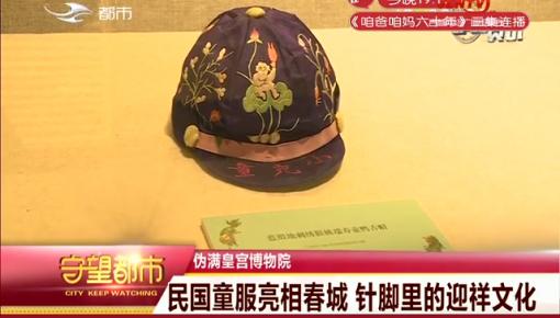守望都市|伪满皇宫博物院:民国童服亮相春城 针脚里的迎祥文化