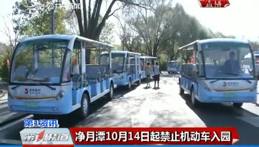 第1报道|净月潭10月14日起禁止机动车入园