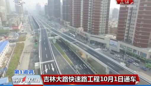 第1报道|长春市吉林大路快速路工程10月1日通车