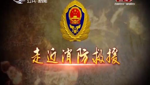 第1报道丨吉林省消防救援总队:国庆节坚守岗位 守护万家灯火