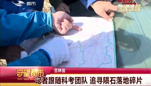 守望都市|记者跟随吉林省科考团队 追寻陨石落地碎片