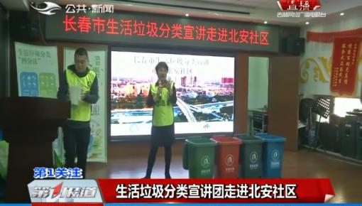 第1报道|生活垃圾分类宣讲团走进长春北安社区