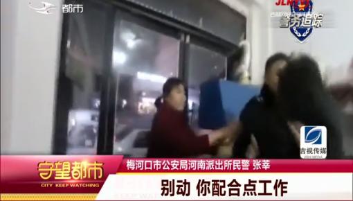 守望都市|梅河口市:两女子辱警妨碍公务 拘你没商量!
