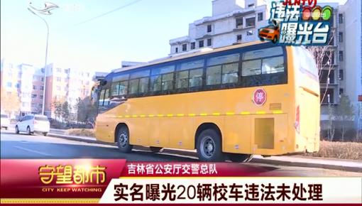 守望都市|吉林省公安廳交警總隊:實名曝光20輛校車違法未處理