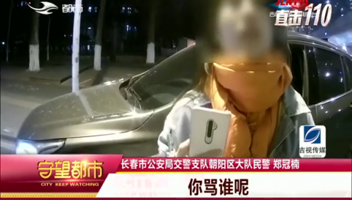 守望都市|长春市:不服处罚 女司机网络直播骂交警