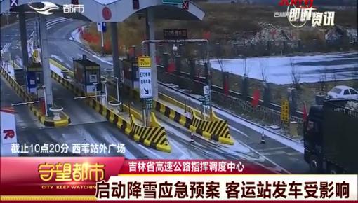守望都市|吉林省高速公路:启动降雪应急预案 客运站发车受影响
