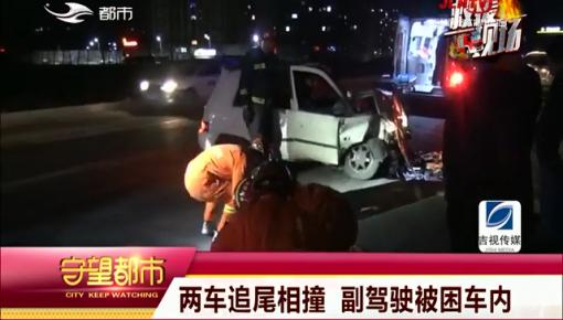 守望都市|两车追尾相撞 副驾驶被困车内