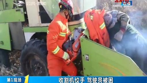 第1报道|驾驶员因操作失误被收割机绞手 消防紧急救援