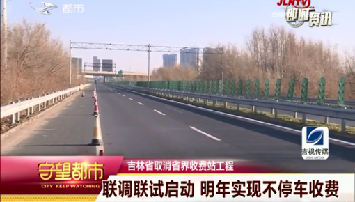 守望都市|吉林省高速2020年实现不停车收费