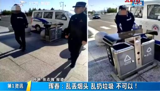 第1报道|珲春专项整治乱丢烟头、垃圾不文明行为