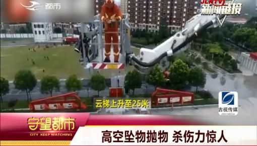 守望都市 实验:高空坠物抛物 杀伤力惊人