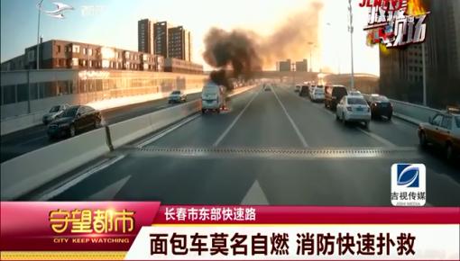 守望都市|长春市东部快速路一面包车自燃 消防快速扑救