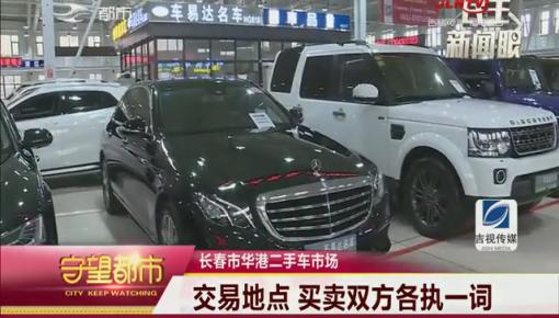 守望都市|華港二手車市場24萬買寶馬 一年后發現是事故車