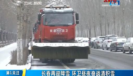 第1報道|長春環衛人車總動員 晝夜奮戰清積雪