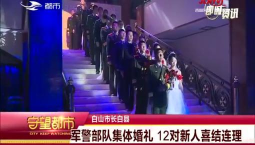 守望都市|长白县举行军警部队集体婚 12对新人喜结连理