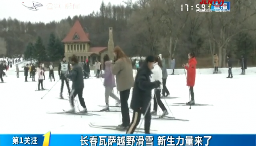 第1报道|长春瓦萨越野滑雪 新生力量来了