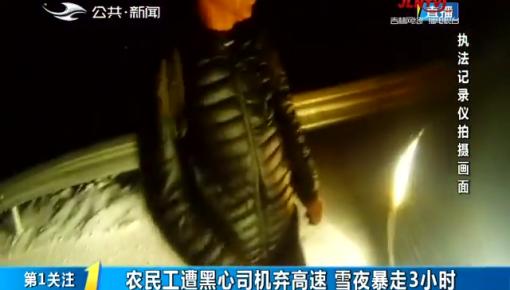 第1报道|农民工遭黑心司机弃高速 雪夜暴走3小时